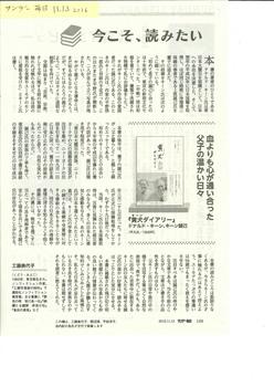 2016-11-13サンデー毎日(今こそ、読みたい)工藤美代子さん書評JPEG.jpg