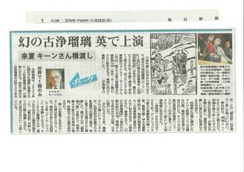 2016-11-28毎日新聞夕刊「幻の古浄瑠璃英で上演」JPEG.jpg