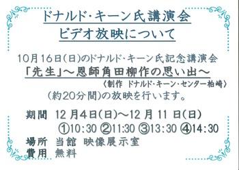 2016-12-04~12-11講演会ビデオ放映(群馬県立土屋文明記念文学館)JPEG.jpg