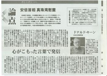 2016-12-29毎日新聞「論点」安倍首相真珠湾慰霊JPEG1.jpg