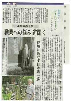 2017-02-28新潟日報「素顔の父」(運根鈍の人生)JPEG1.jpg