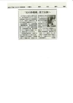 2017-03-02朝日新聞「幻の浄瑠璃」英で公演へJPEG.jpg