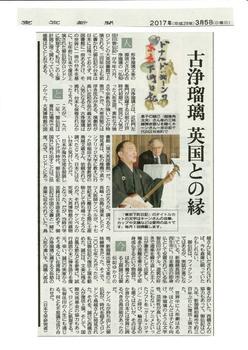 2017-03-05「東京下町日記」(古浄瑠璃 英国との縁)JPEG.jpg