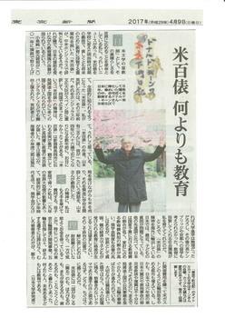2017-04-09「東京下町日記」(米百俵)JPEG.jpg
